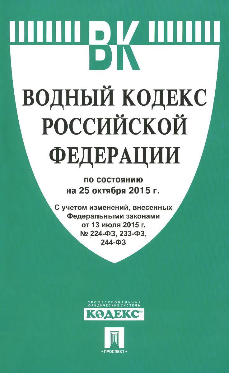 Водный кодекс Российской Федерации ( 978-5-392-19932-7 )