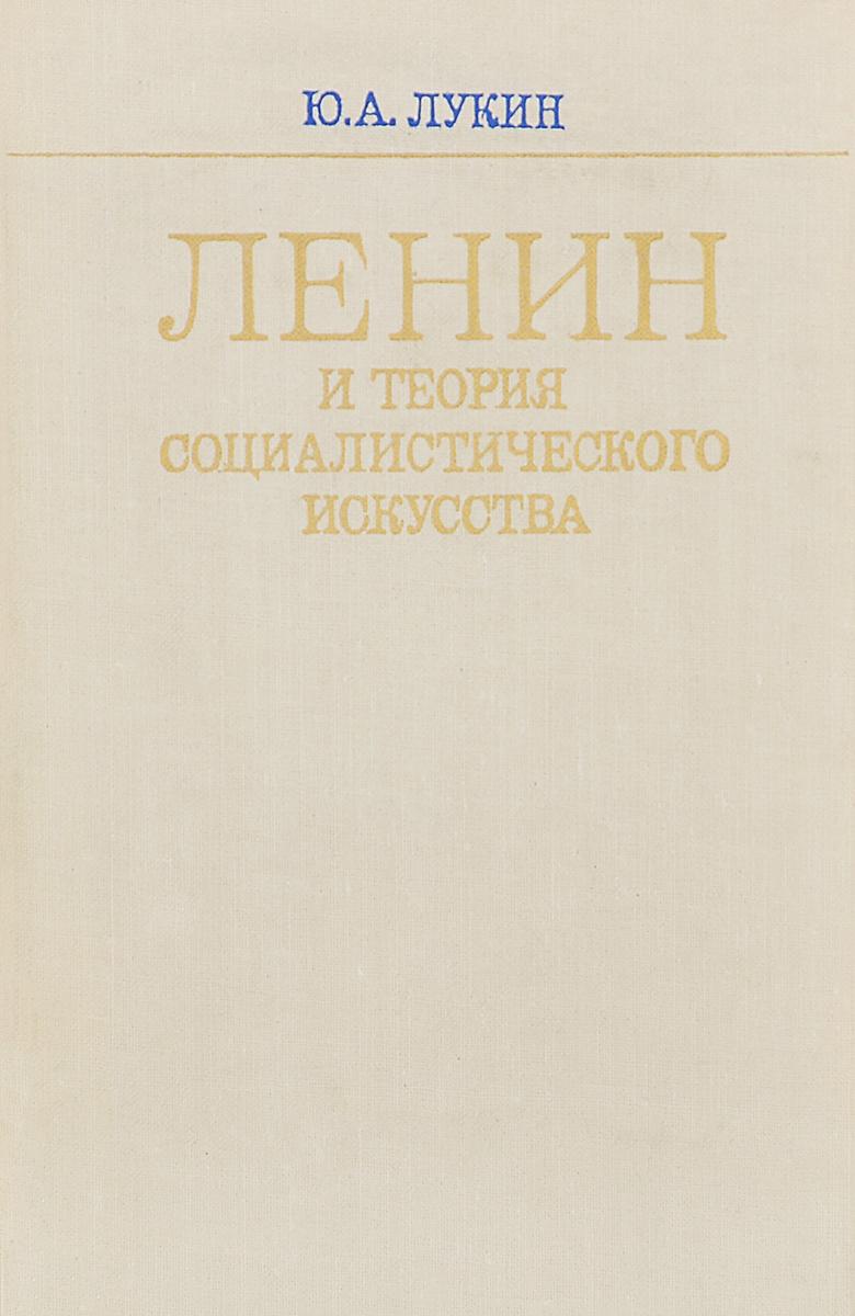 Ленин и теория социалистического искусства