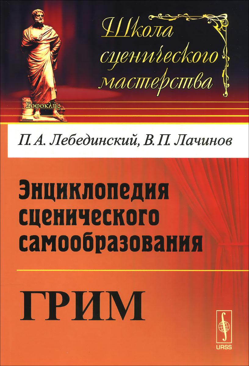 Энциклопедия сценического самообразования. Грим