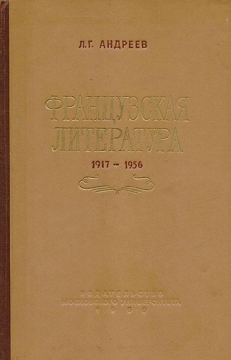 Французская литература 1917 - 1956 гг.