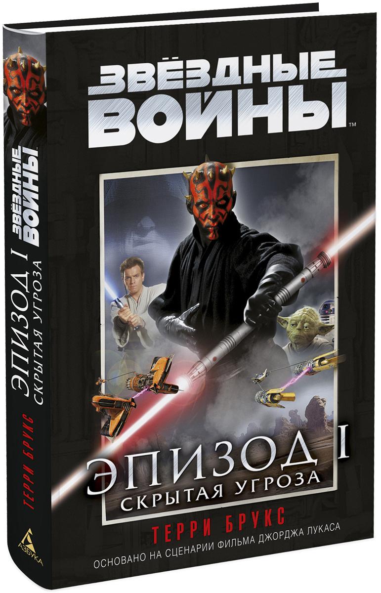 Звездные войны. Эпизод I. Скрытая угроза