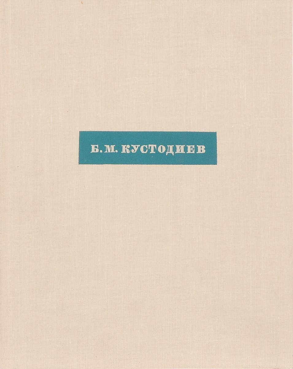 Б. М. Кустодиев. Письма, статьи, встречи, воспоминания