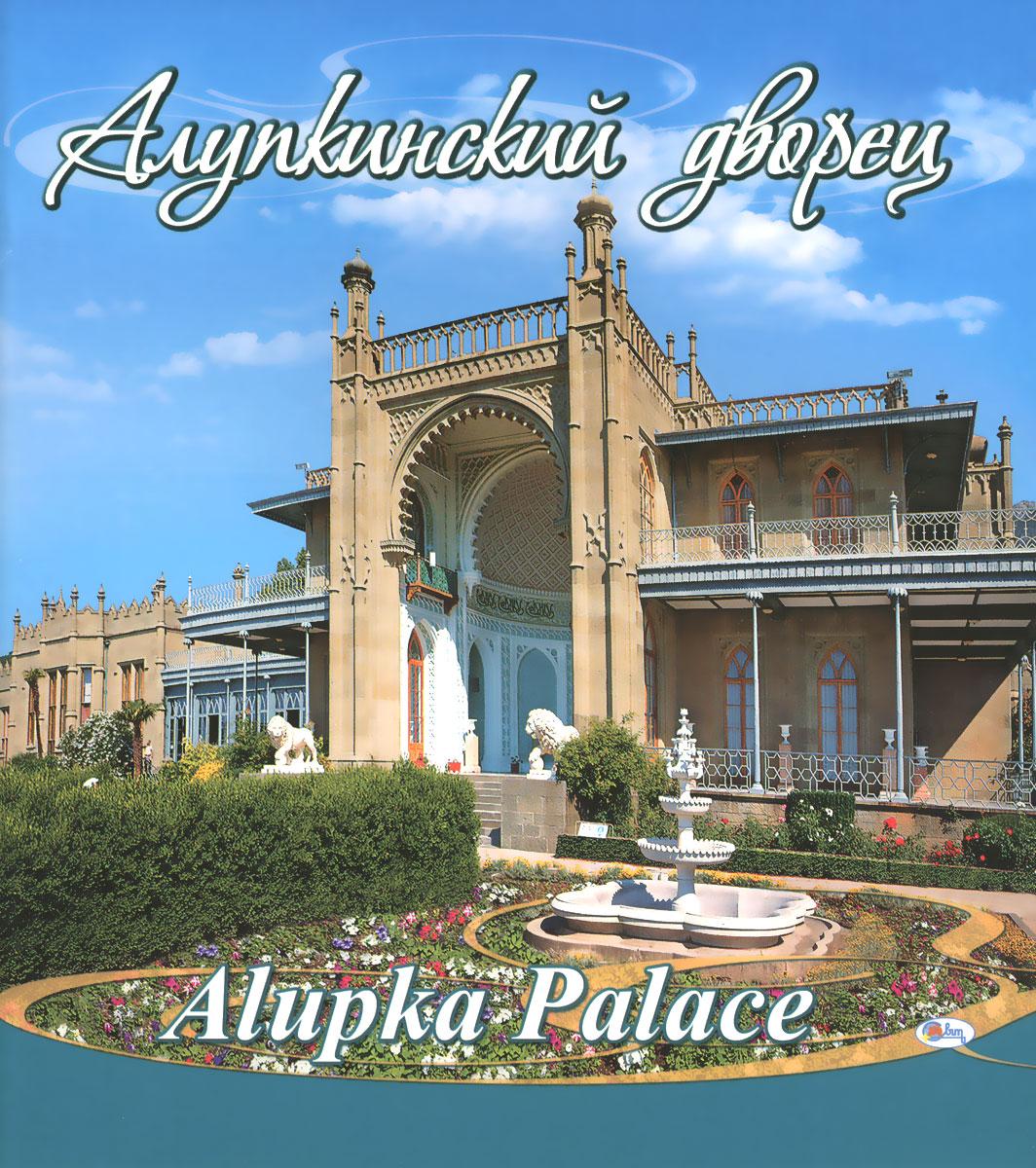 ����������. ����������� ������ / Photoalbum: Alupka Palace-Museum