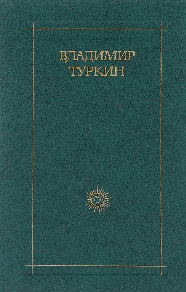 Владимир Туркин. Стихотворения и поэмы