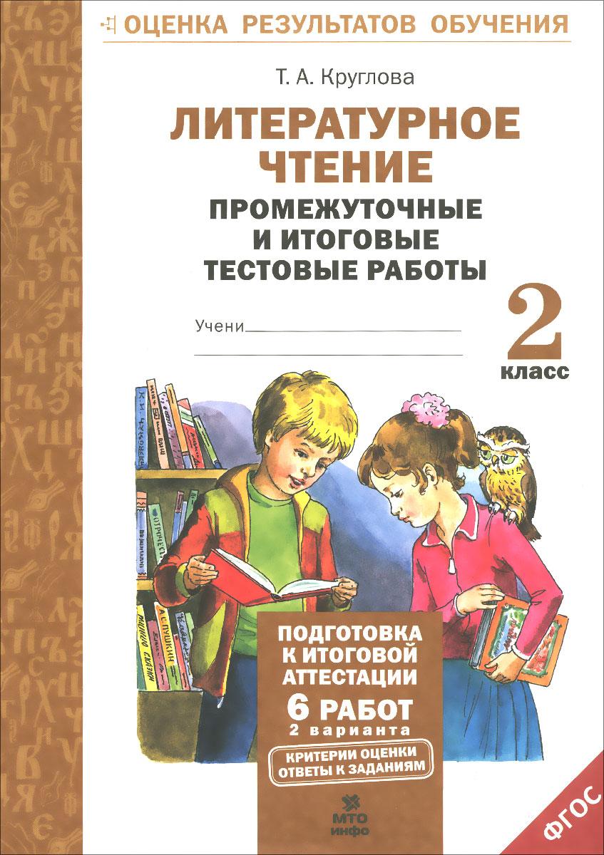 Литературное чтение. 2 класс. Промежуточные и итоговые тестовые работы