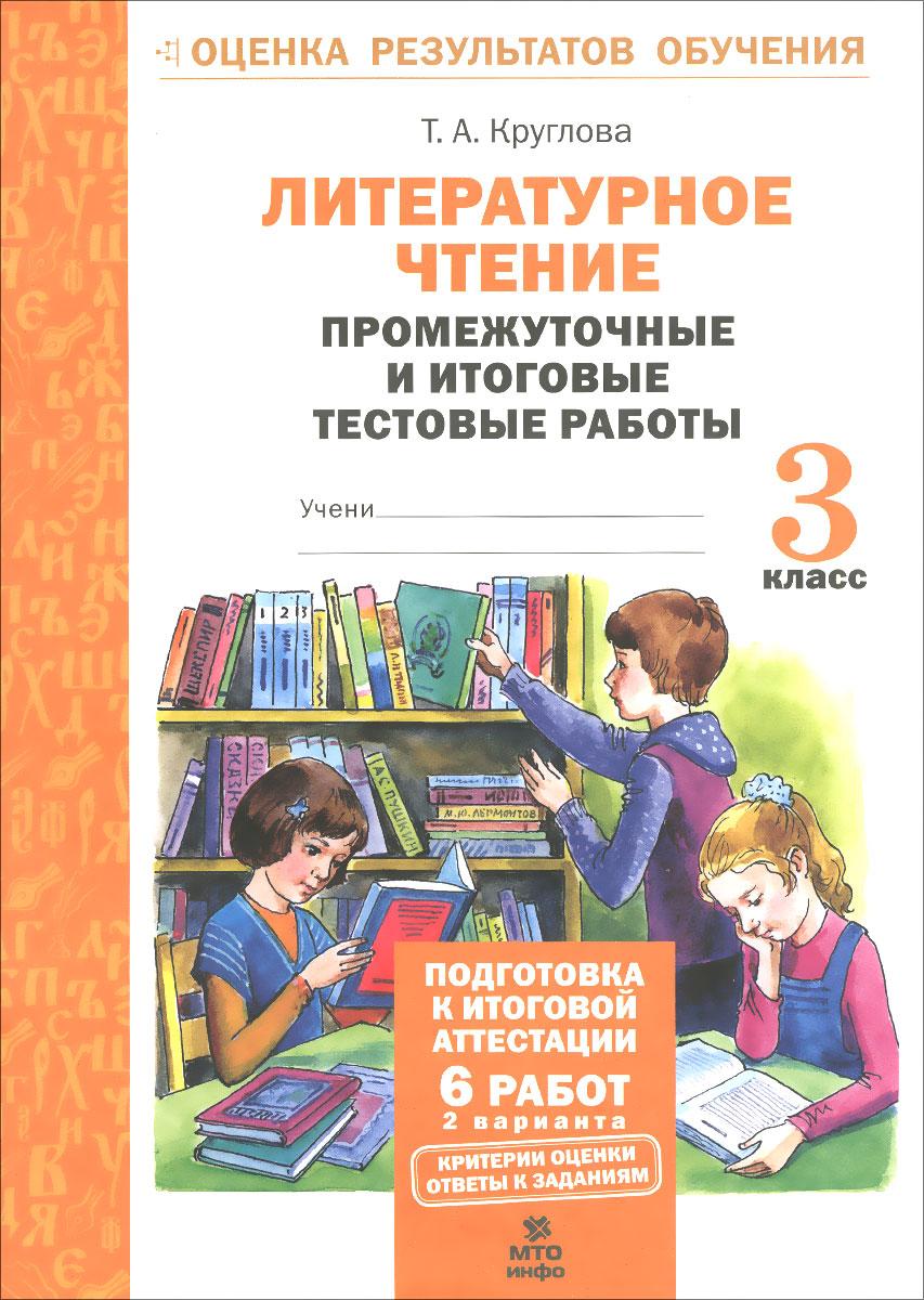 Литературное чтение. 3 класс. Промежуточные и итоговые тестовые работы