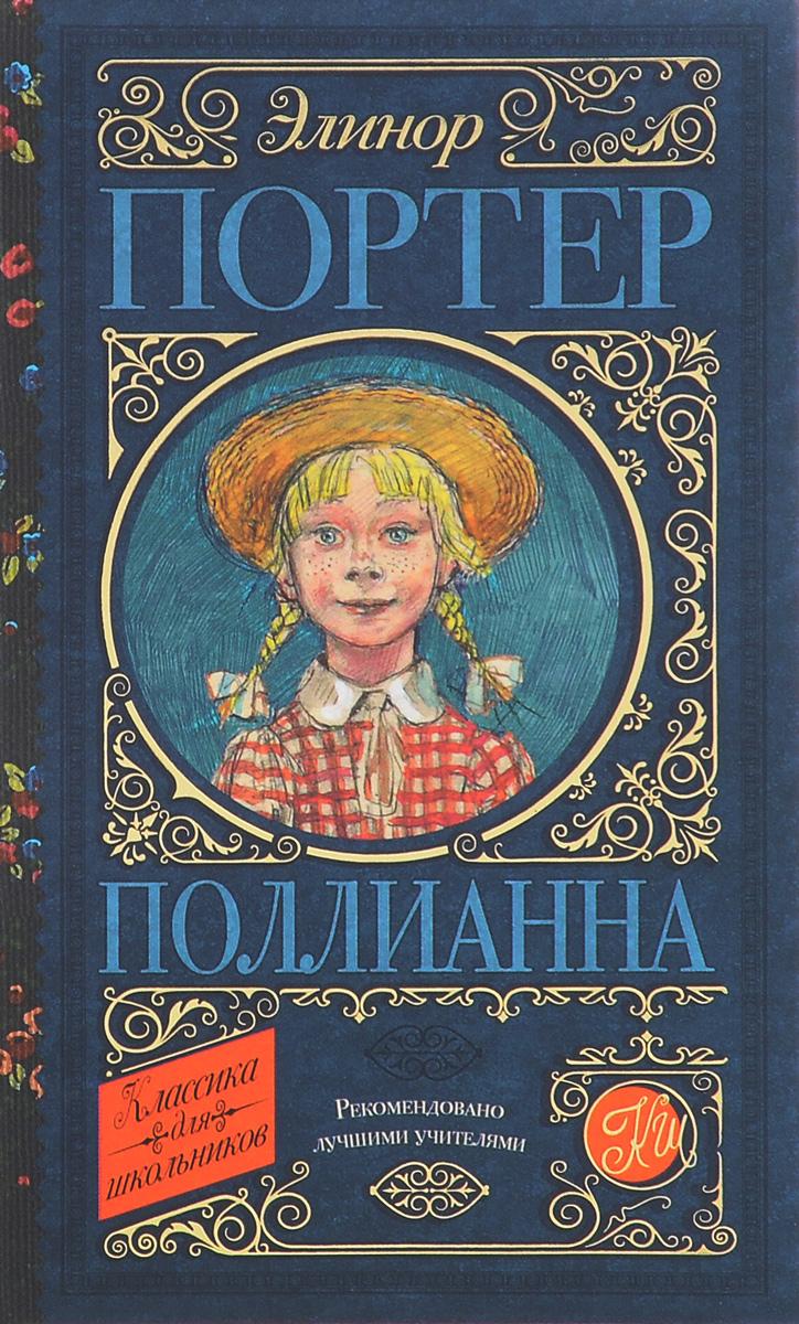 Поллианна12296407Американская писательница Элинор Портер написала в 1913 году повесть Поллианна. Книгу ждал ошеломительный успех и долгая жизнь. И сегодня, спустя сто лет, одиннадцатилетняя Поллианна продолжает учить юных читателей одной удивительной игре - игре в радость. Начни, вслед за Поллианной, играть, и ты увидишь, что грустное стало веселым, плохое - хорошим, а злое - добрым! Для среднего школьного возраста.