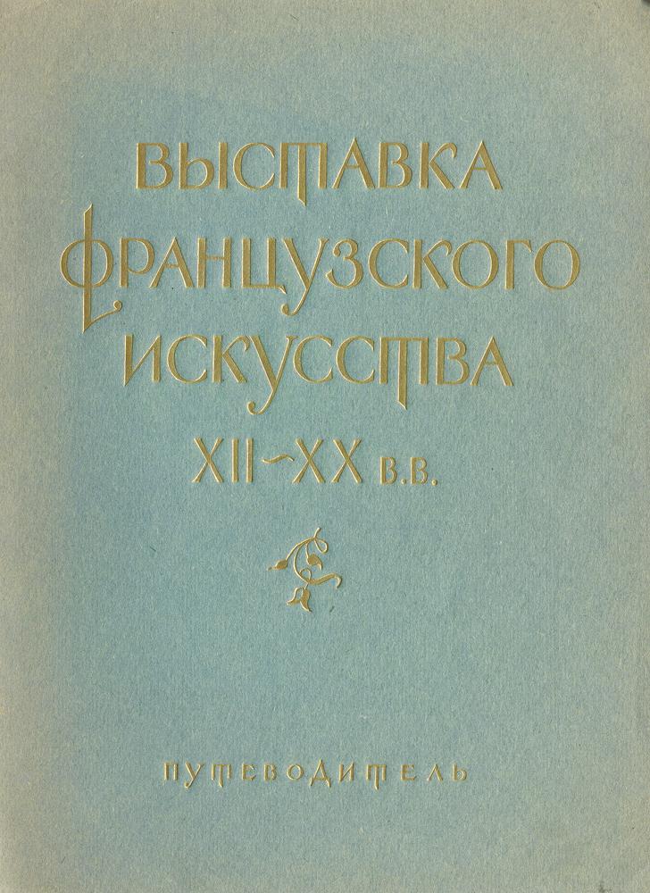 Выставка французского искусства XII - XX вв. Путеводитель