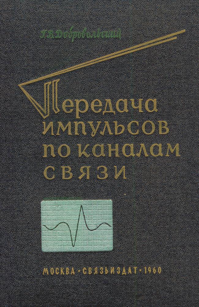Передача импульсов по каналам связи