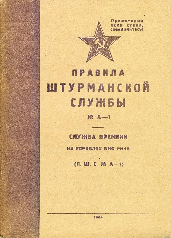 Правила штурманской службы № А-1. Служба времени на кораблях ВМС РККА