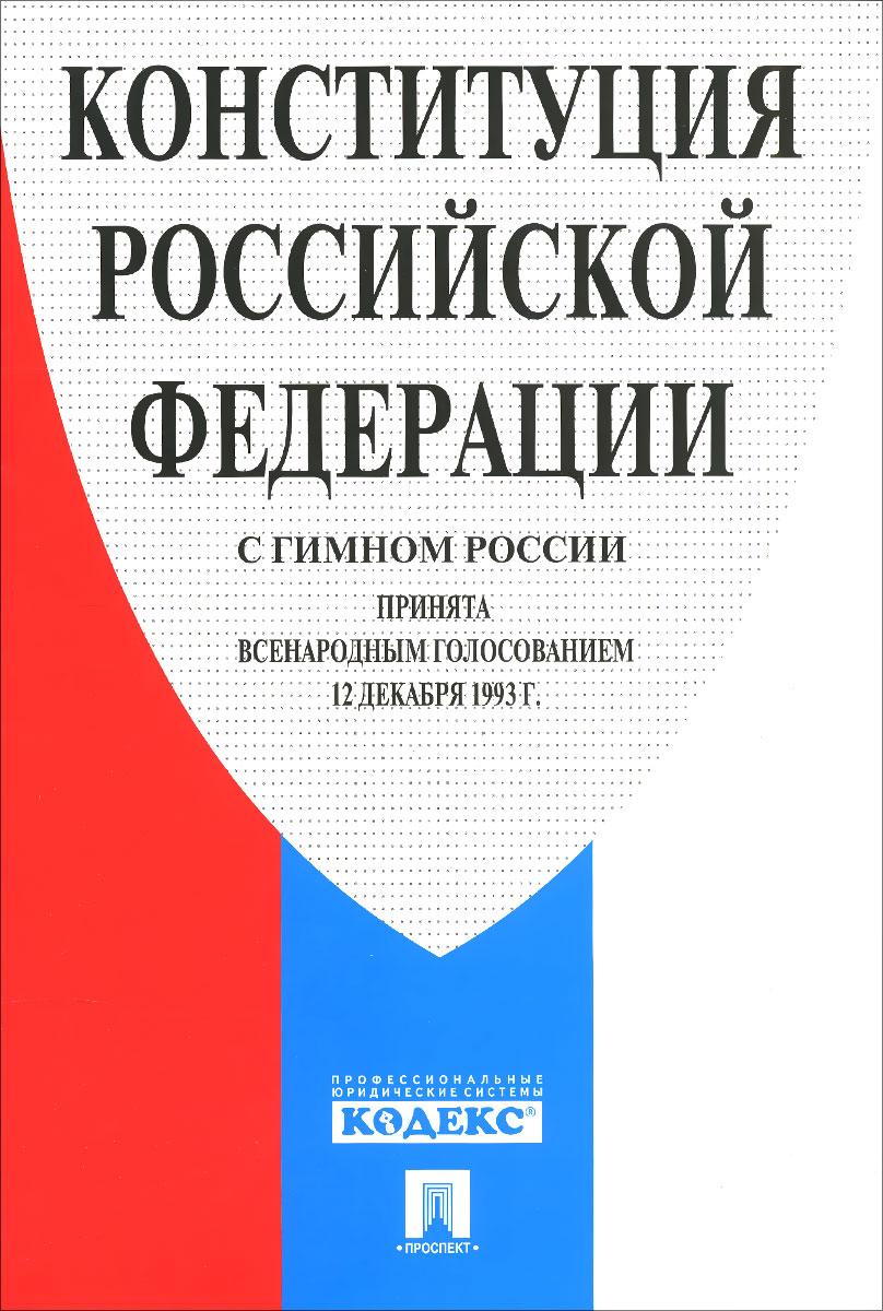 Конституция Российской Федерации с гимном России ( 978-5-392-19947-1 )