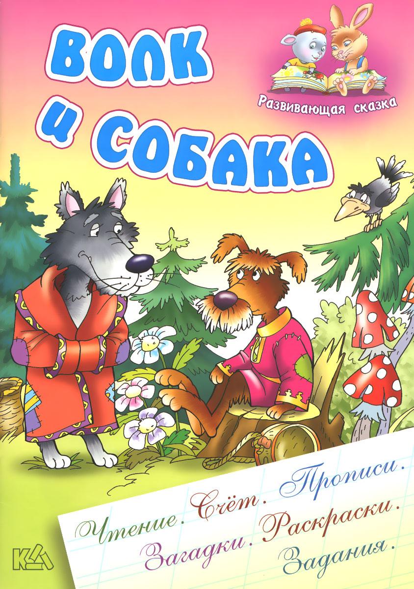 Волк и собака12296407В этой книжке напечатана сказка в специальной обработке Сергея Кузьмина для самых маленьких читателей. Есть страницы для чтения по слогам или с угадыванием отдельных слов по рисункам. Практически на каждом развороте книжки вы найдете развивающие задания, представленные в игровой форме.. Они формируют навыки письма и счета, тренируют память и логическое мышление, внимание и смекалку, расширяют кругозор и развивают мелкую моторику рук. Для детей дошкольного возраста.