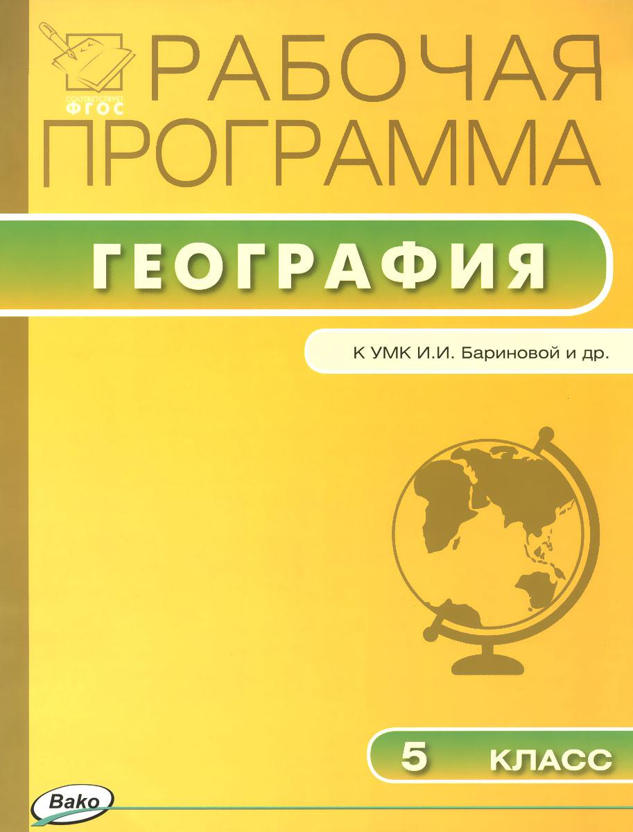 География. 5 класс. Рабочая программа. К УМК И. И. Бариновой и др. ( 978-5-408-02583-1 )