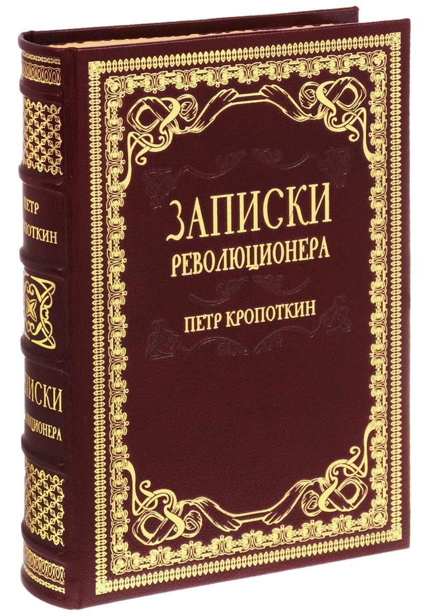 Записки революционера. Публицистика (подарочное издание)