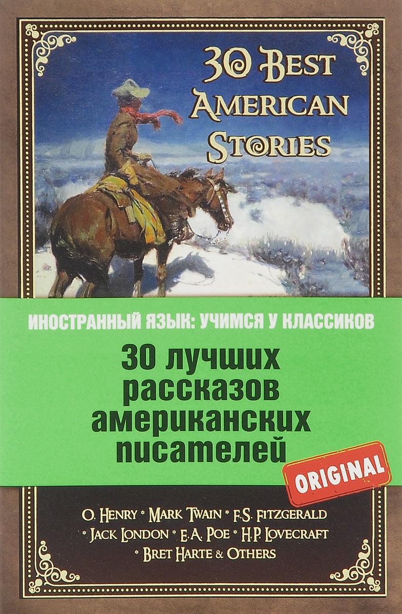 30 лучших рассказов американских писателей / 30 Best American Stories