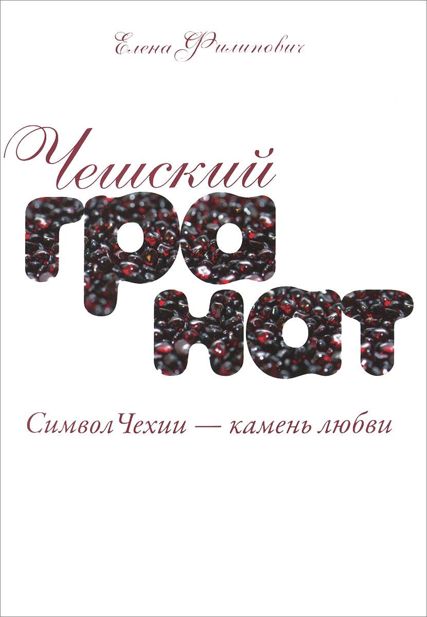Чешский гранат. Символ Чехии - камень любви ( 978-80-254-7870-7 )