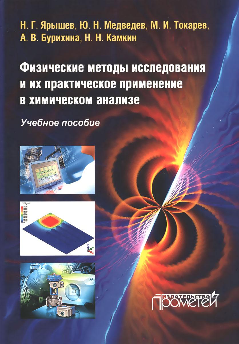 Физические методы исследования их практическое применение в химическом анализе. Учебное пособие ( 978-5-9906134-6-1 )