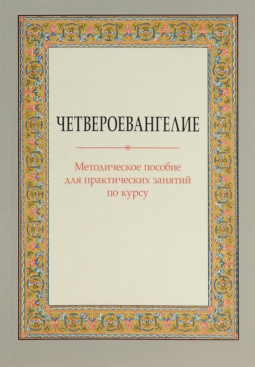 Четвероевангелие. Методическое пособие для практических занятий по курсу ( 978-5-7429-1010-7 )