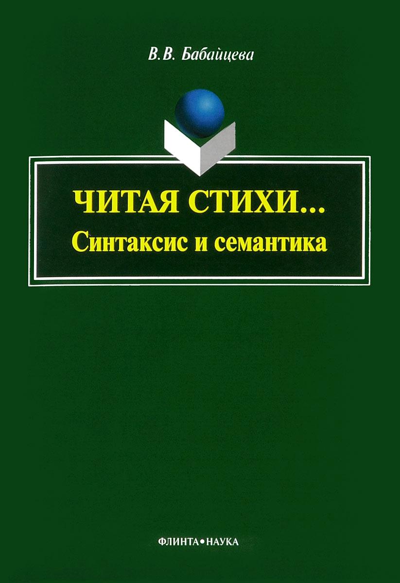Читая стихи... Синтаксис и семантика ( 978-5-9765-2512-2, 978-5-02-038940-3 )