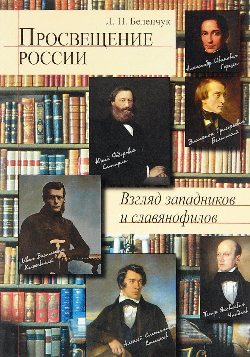Просвещение в России. Взгляд западников и славянофилов ( 978-5-7429-0971-2 )