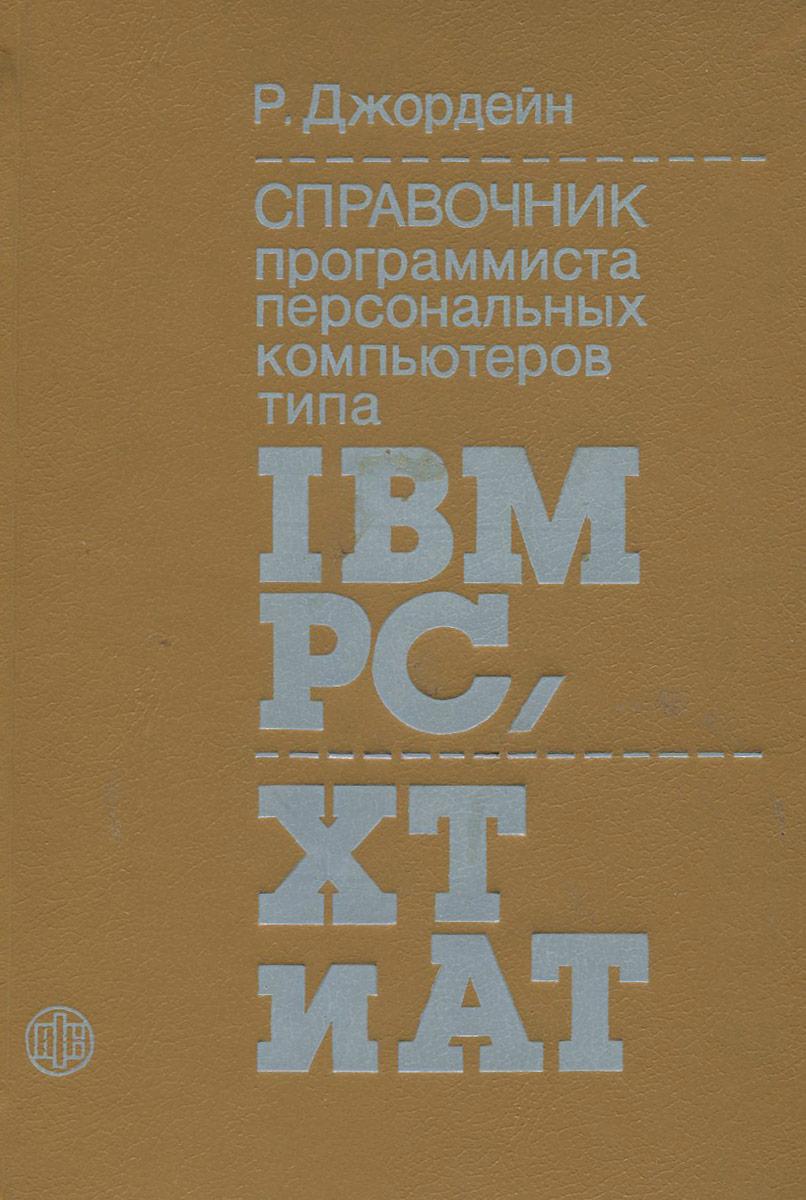 Справочник программиста персональных компьютеров типа IBM PS, XT и AT