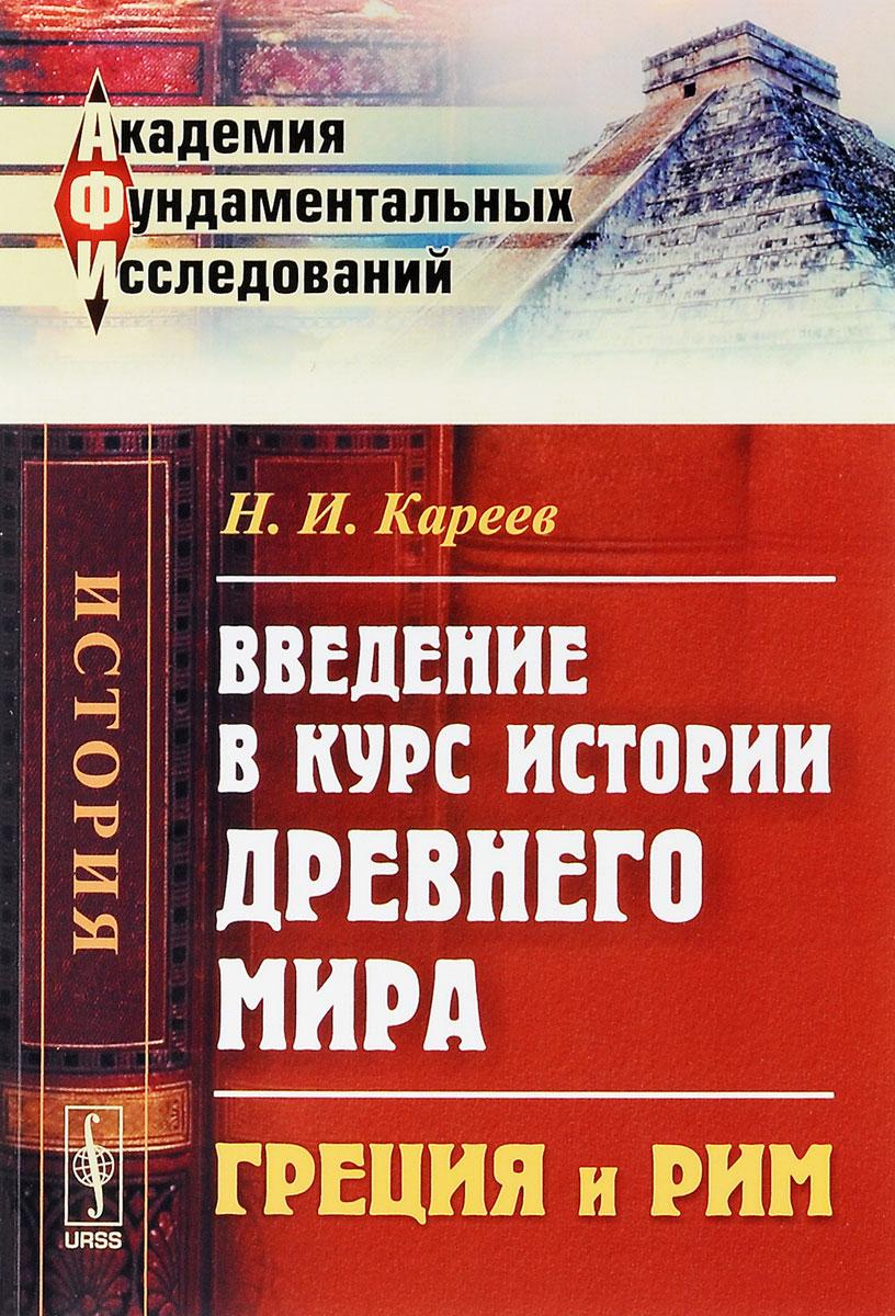 Введение в курс истории Древнего мира. Греция и Рим ( 978-5-9710-2833-8 )