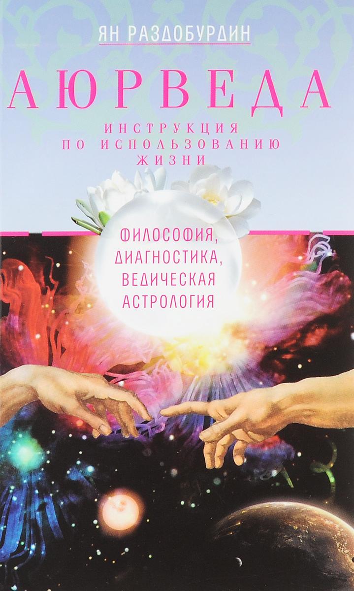 Аюрведа. Философия, диагностика, Ведическая астрология ( 978-5-227-06348-9 )