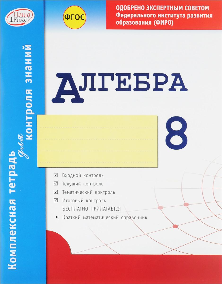 Алгебра. 8 класс. Комплексная тетрадь для контроля знаний