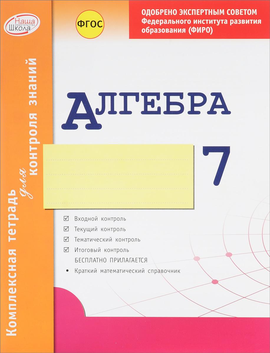 Алгебра. 7 класс. Комплексная тетрадь для контроля знаний