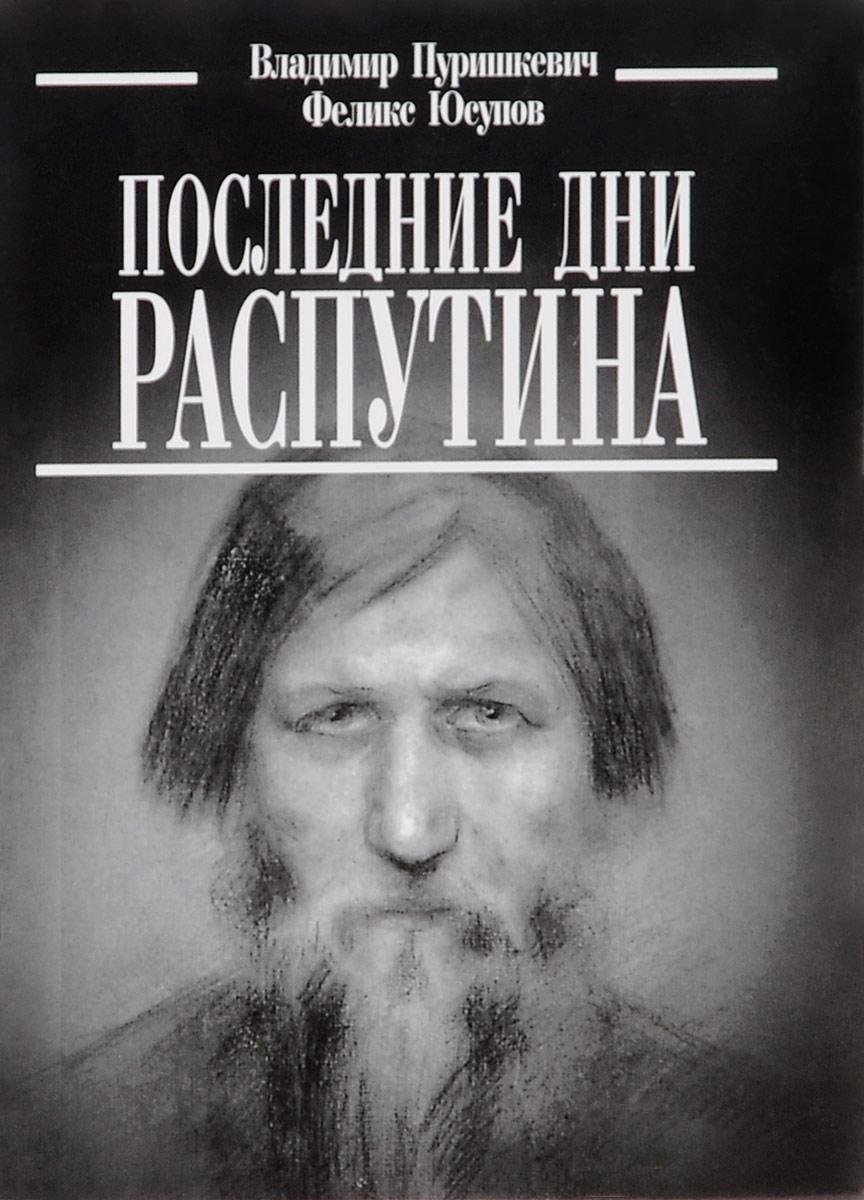 Последние дни Распутина ( 978-5-8159-1353-0 )