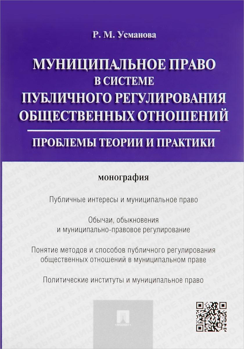 Муниципальное право в системе публичного регулирования общественных отношений. Проблемы теории и практики. Монография ( 978-5392-18063-9 )