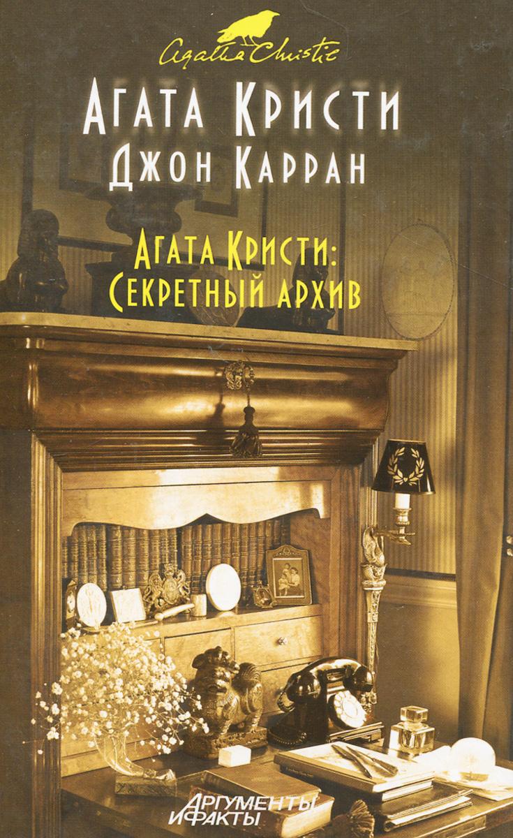 Агата Кристи. Секретный архив