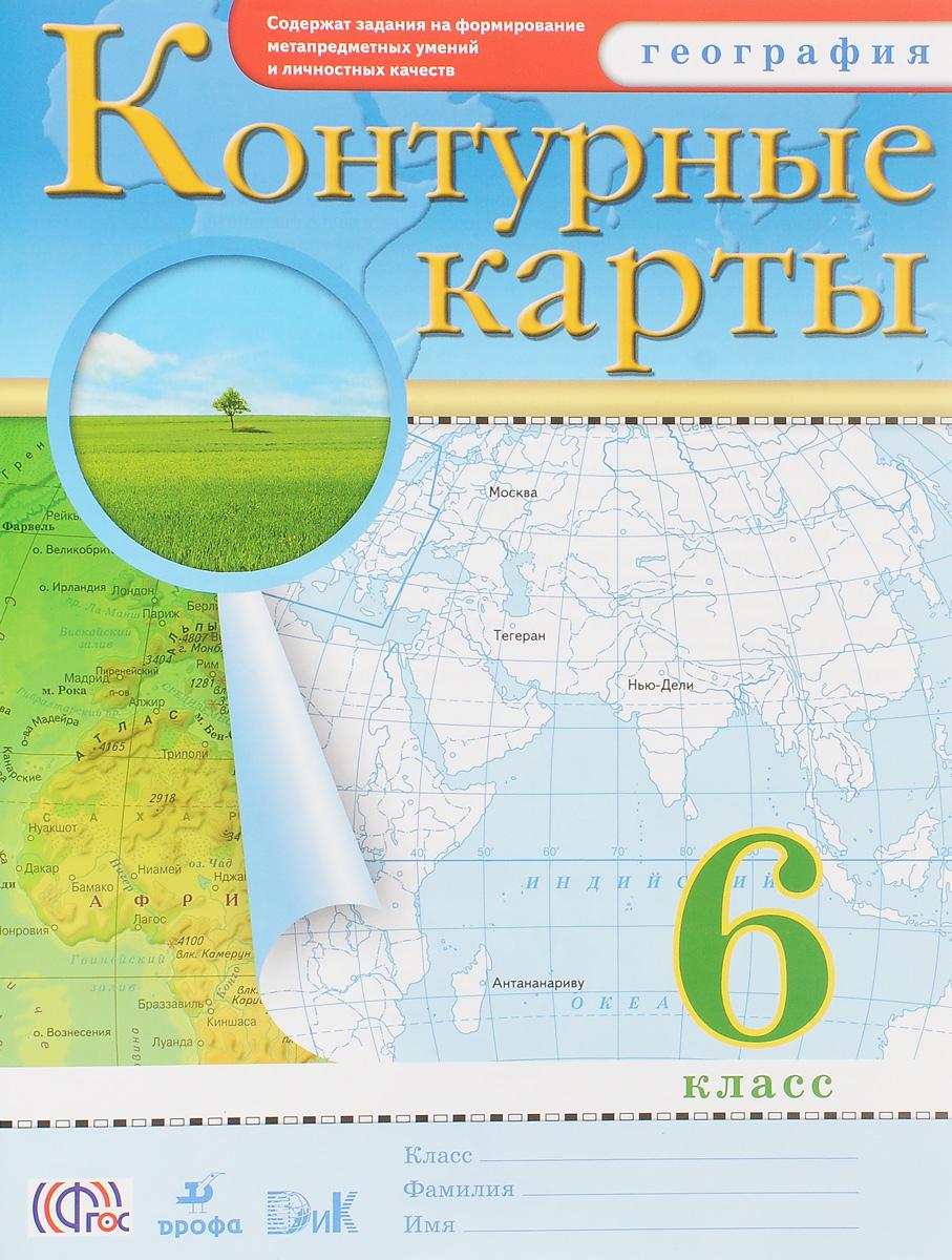 География. 6 класс. Контурные карты ( 978-5-358-16449-9 )