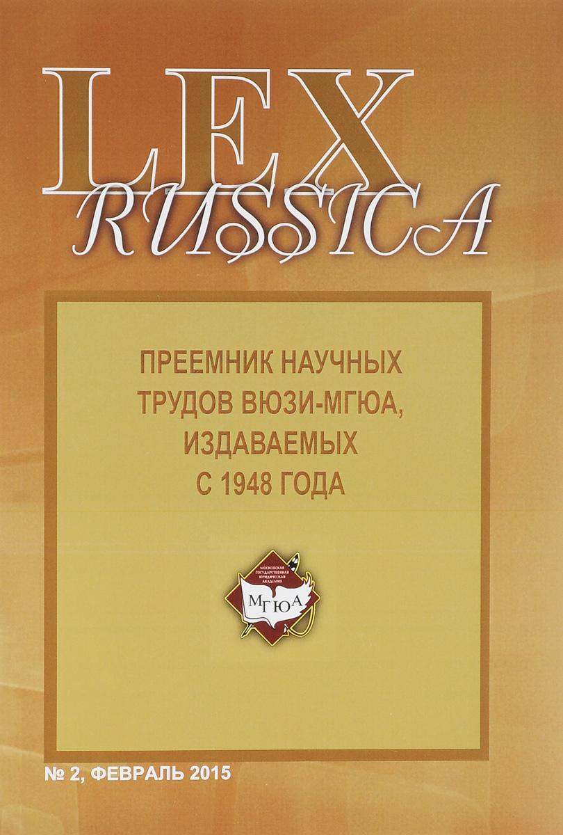 Lex Russica, №2, февраль 2015
