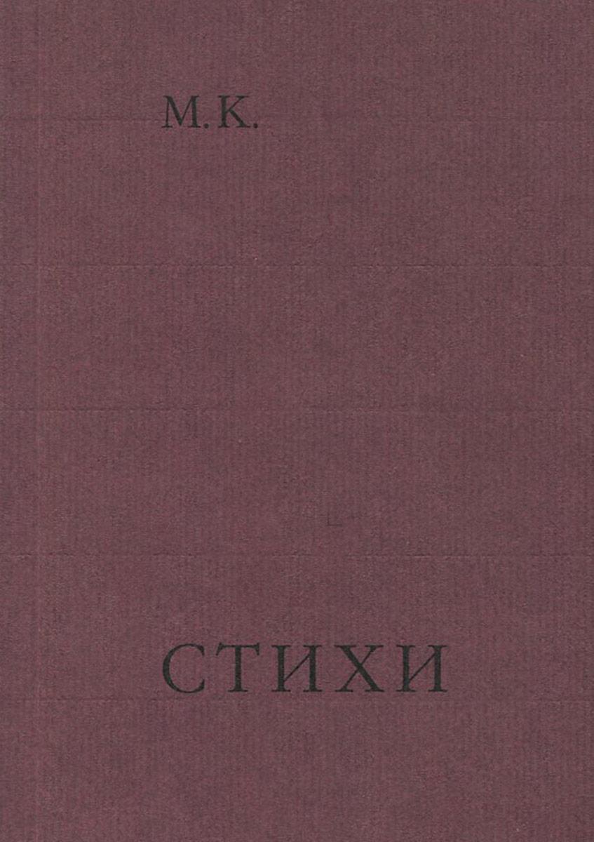 М. К. Стихи