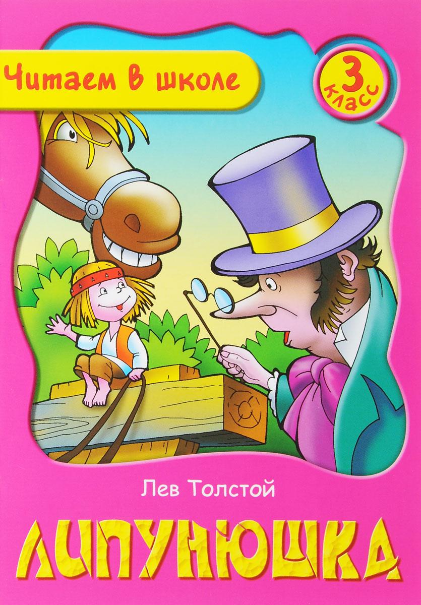 Липунюшка ( 978-985-17-1010-8 )