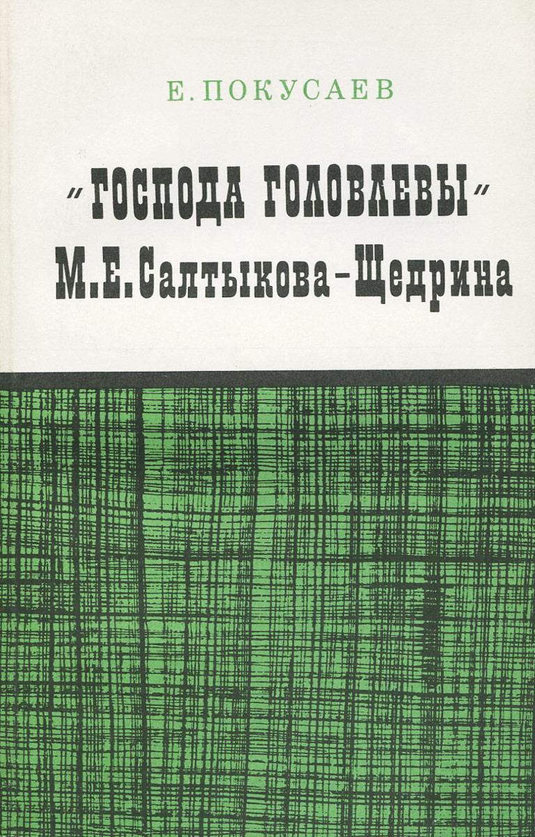 Господа Головлевы М. Е. Салтыкова-Щедрина