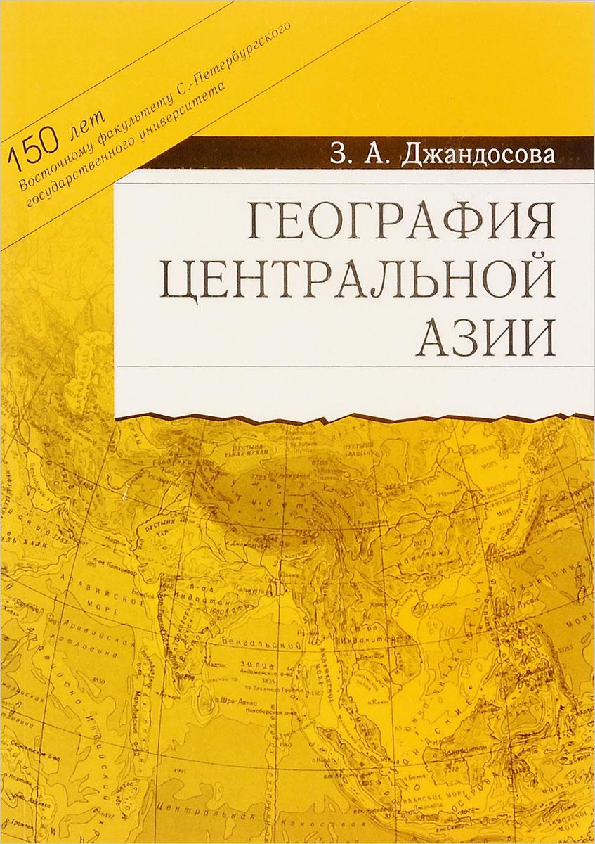 География Центральной Азии. Учебное пособие