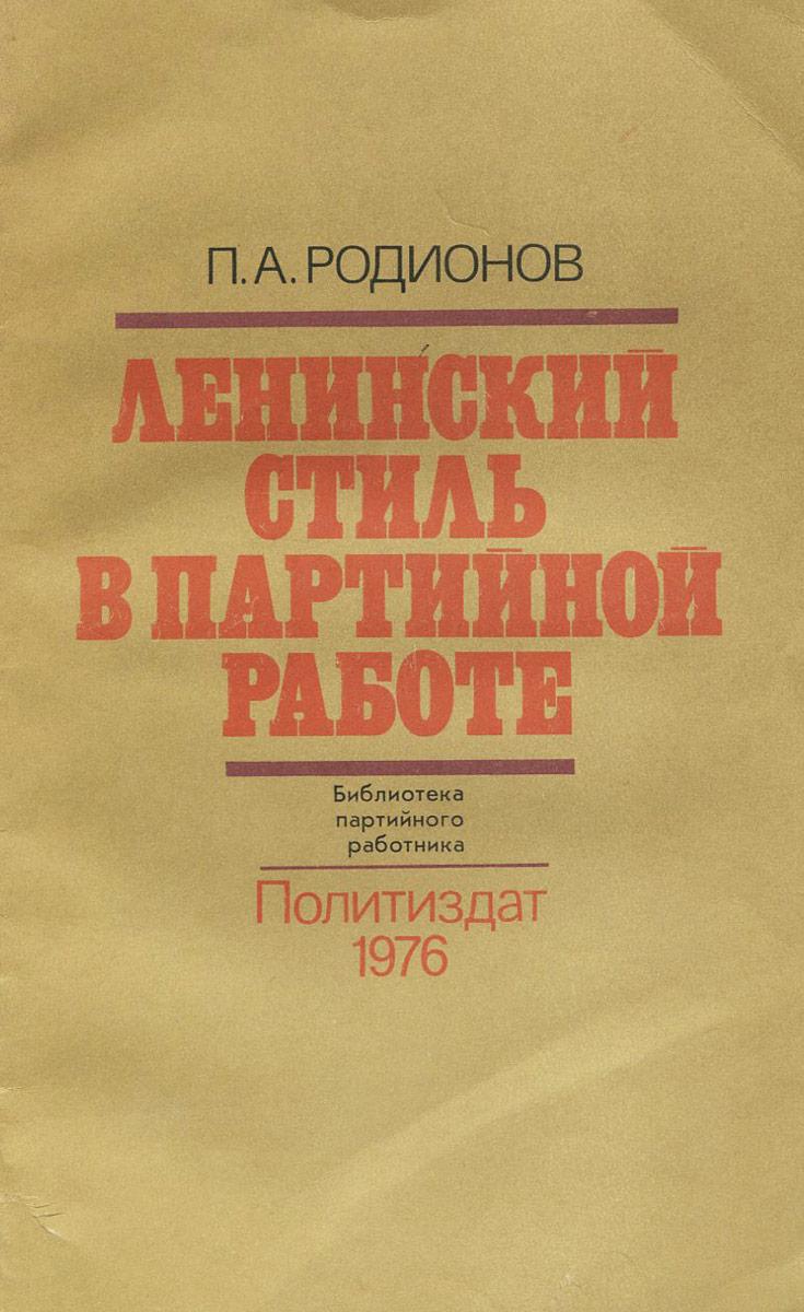 Ленинский стиль в партийной работе