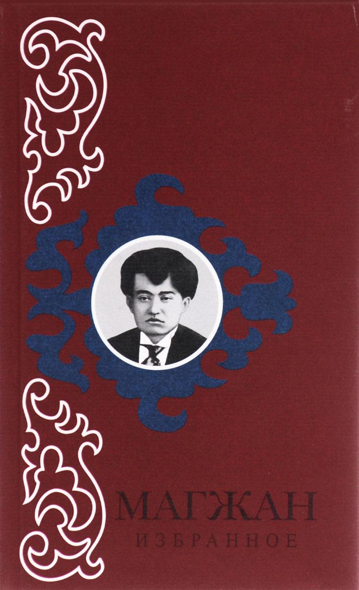 Магжан Жумабаев. Избранное