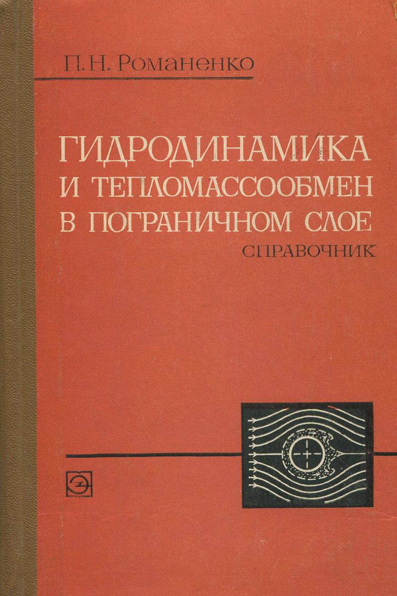 Гидродинамика и тепломассообмен в пограничном слое. Справочник