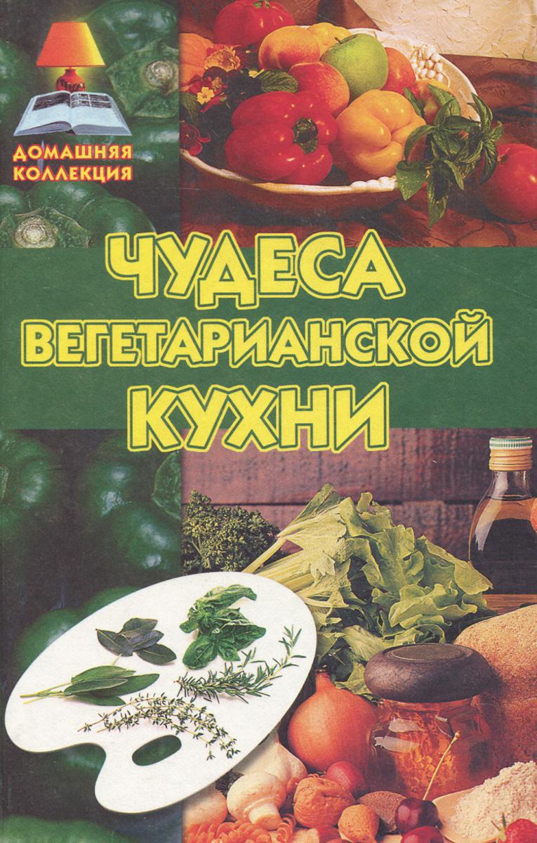 Чудеса вегетарианской кухни