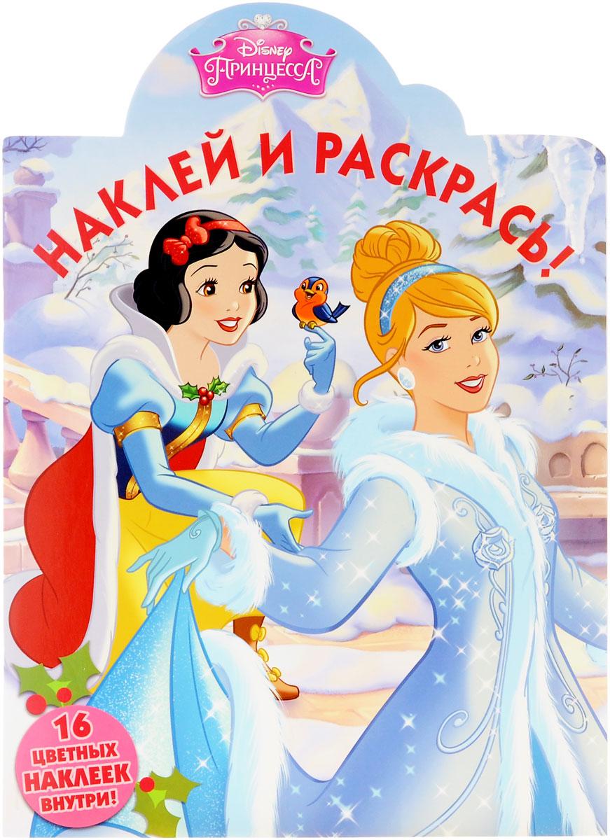 Принцессы. Наклей и раскрась! (+ наклейки)12296407В этой замечательной книжке тебя ждёт встреча с принцессами. И это не только чудесный альбом с наклейками, но и прекрасная раскраска! Чтобы правильно раскрасить картинки, тебе нужно: 1. Найти страницу с тем же номером, что и на наклейке. 2. Вклеить наклейку в пустое поле. 3. Раскрасить картинку в те же цвета, что и на наклейке. Желаем успехов! Данное издание с вырубкой.