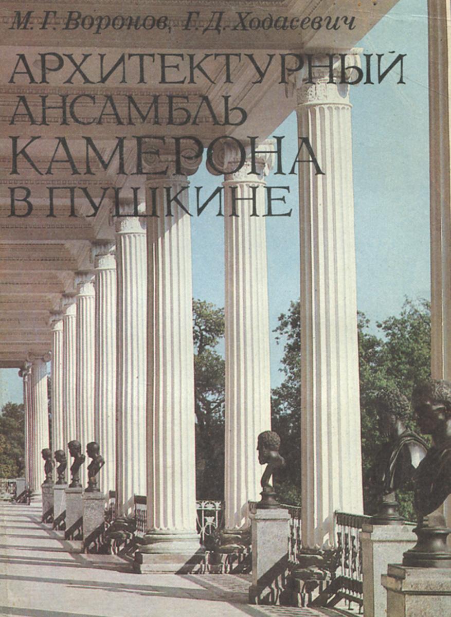 Архитектурный ансамбль Камерона в Пушкине
