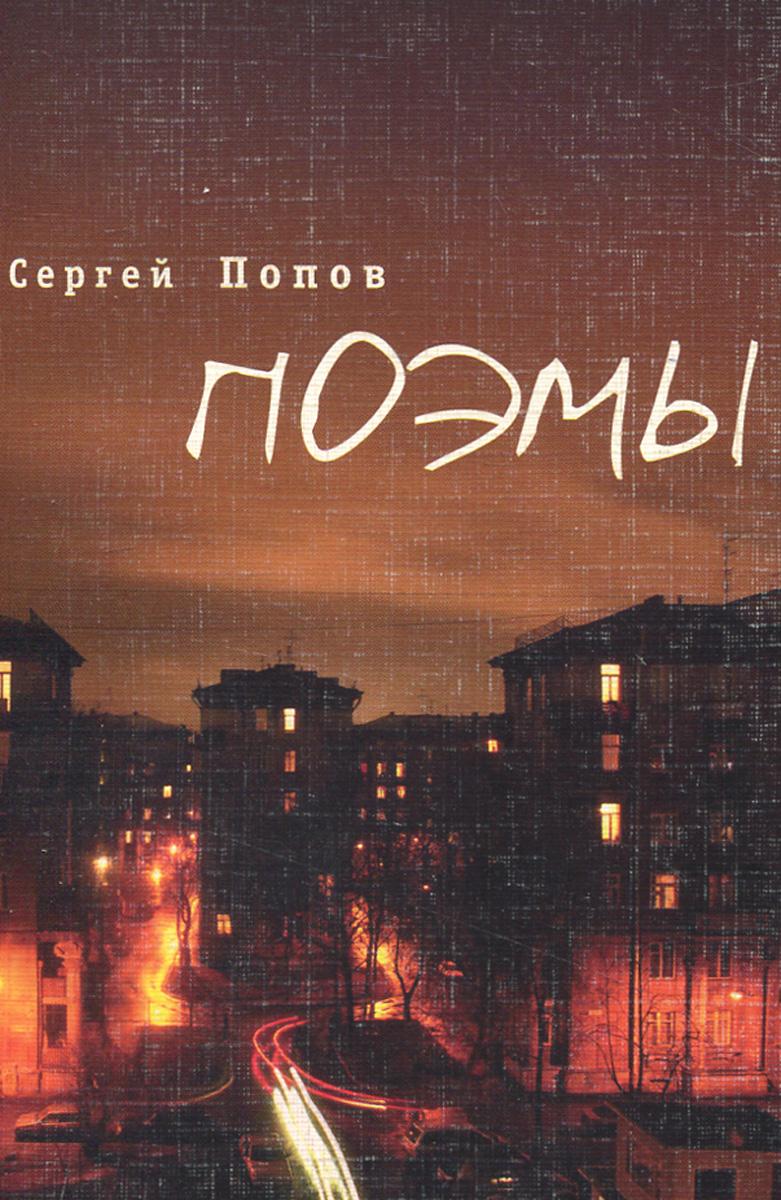Сергей Попов. Поэмы