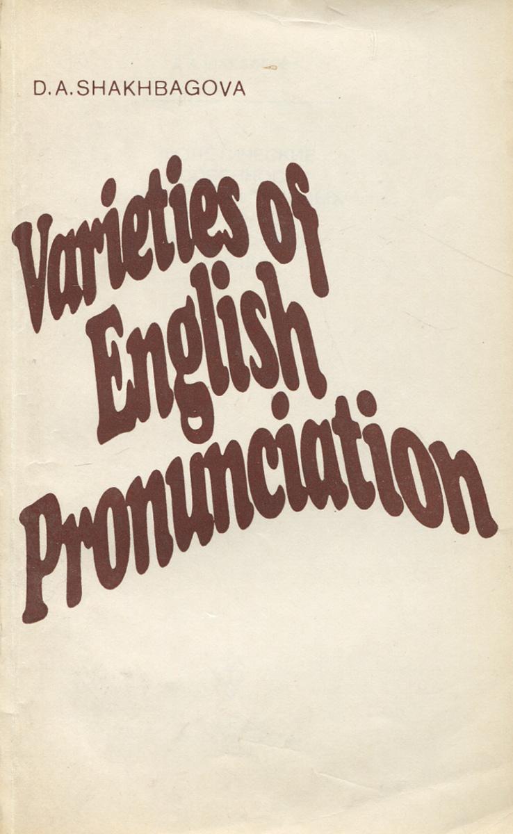 Varieties of English Pronunciation / Фонетические особенности произносительных вариантов английского языка