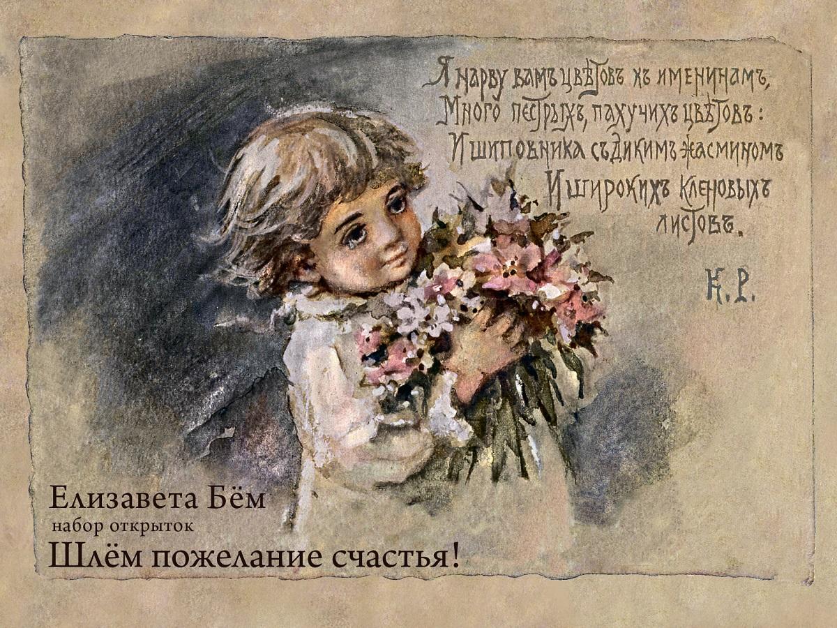 Шлём пожелания счастья! (набор открыток) ( 978-5-9268-1988-2 )