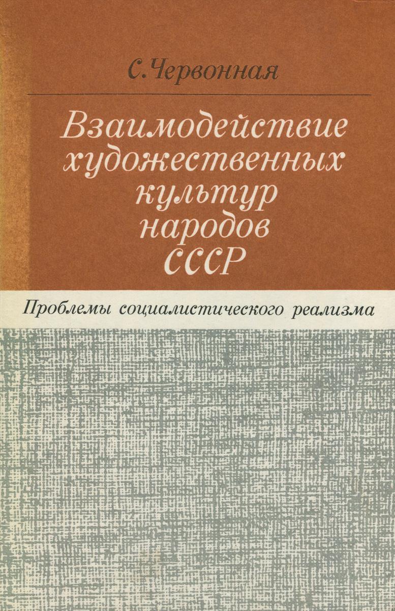 Взаимодействие художественных культур народов СССР. Проблемы социалистического реализма