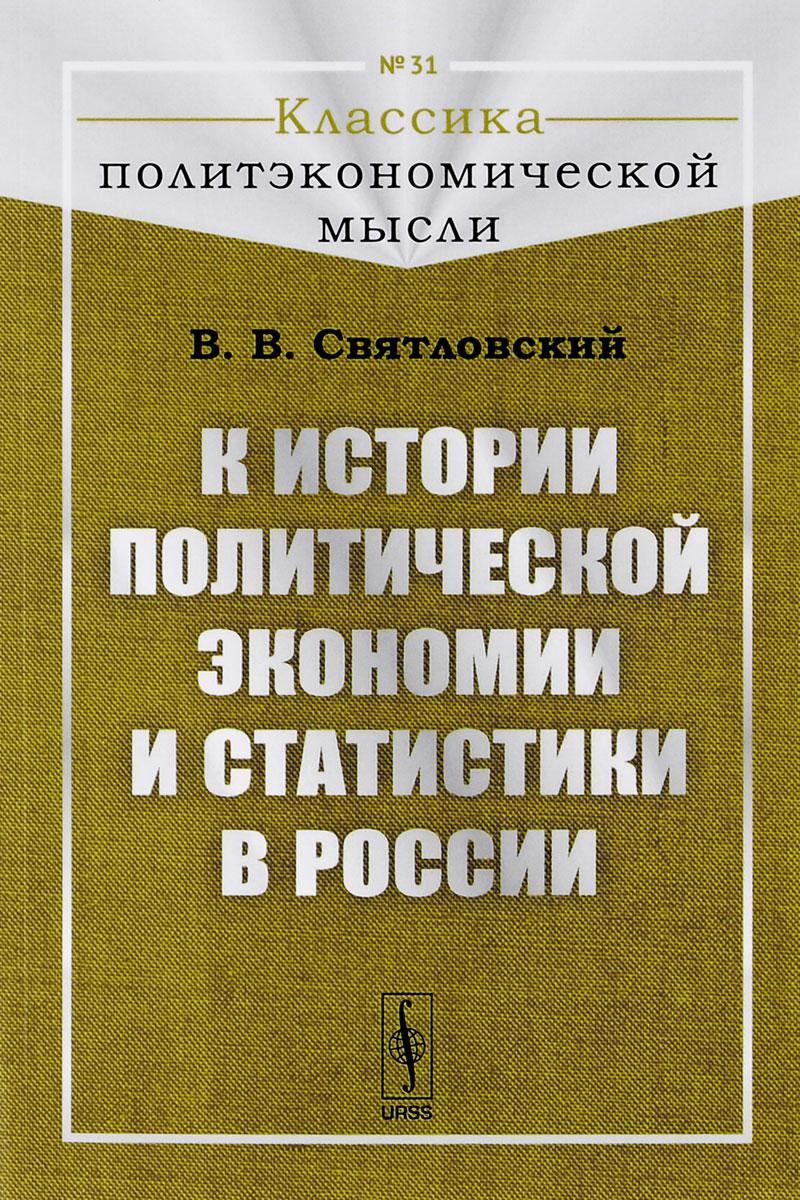 К истории политической экономии и статистики в России