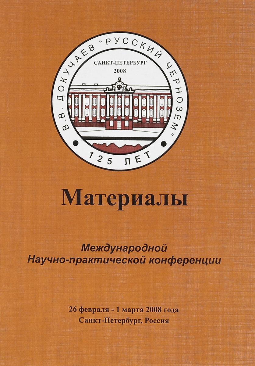 Материалы международной научно-практической конференции